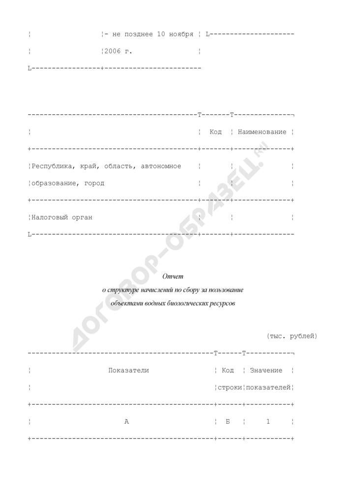 Отчет о структуре начислений по сбору за пользование объектами водных биологических ресурсов. Форма N 5-ВБР. Страница 2