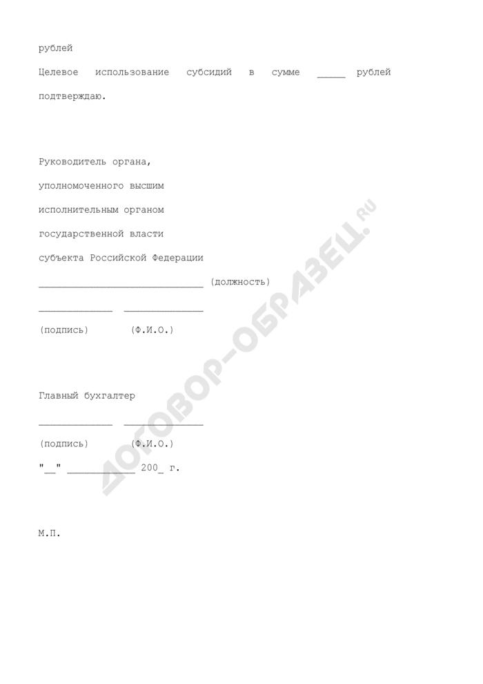 Отчет о субсидиях, предоставленных из федерального бюджета бюджету субъекта Российской Федерации (за исключением Постановлений Правительства Российской Федерации от 28.12.2006 N 826, 827, от 29.12.2006 N 833 в части предоставления целевых средств личным подсобным хозяйствам). Страница 3