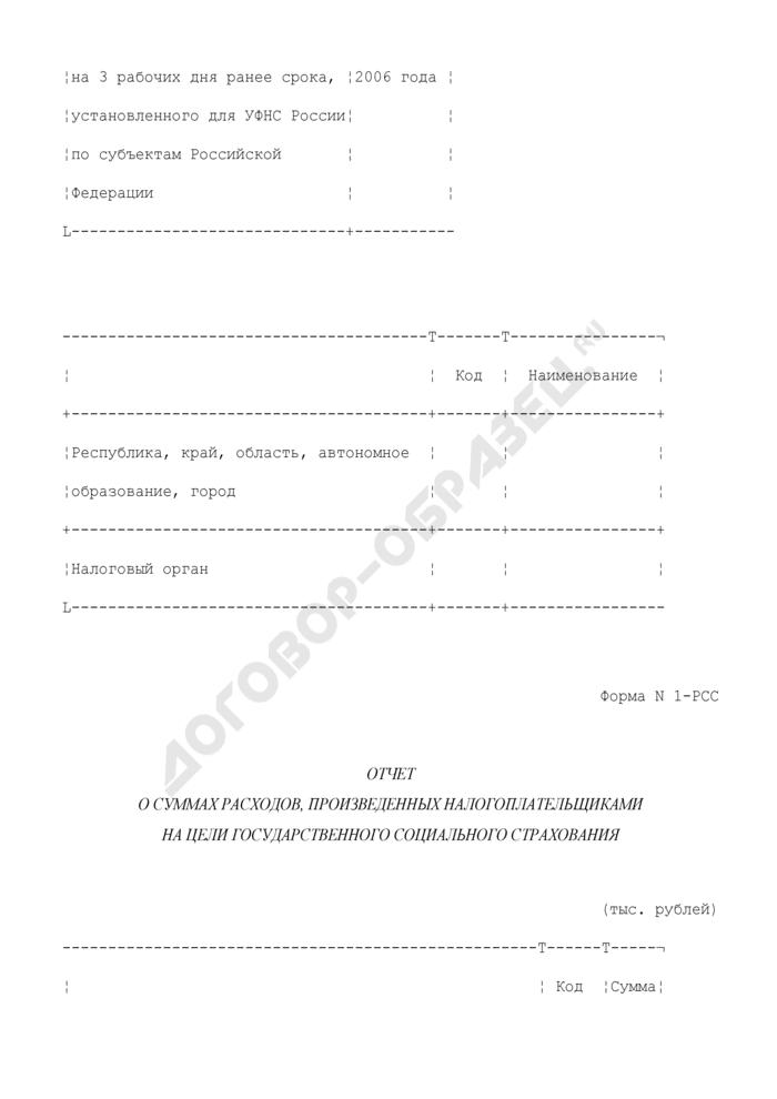 Отчет о суммах расходов, произведенных налогоплательщиками на цели государственного социального страхования. Форма N 1-РСС. Страница 2