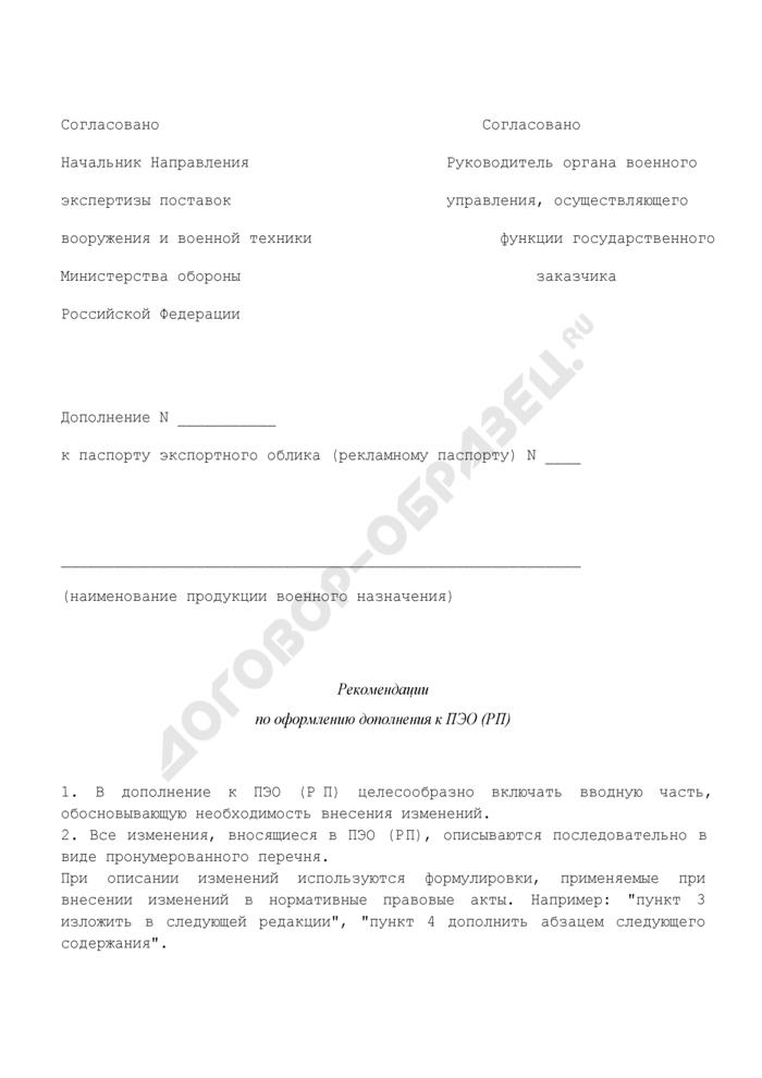 Дополнение к паспорту экспортного облика (рекламному паспорту) продукции военного назначения. Страница 1