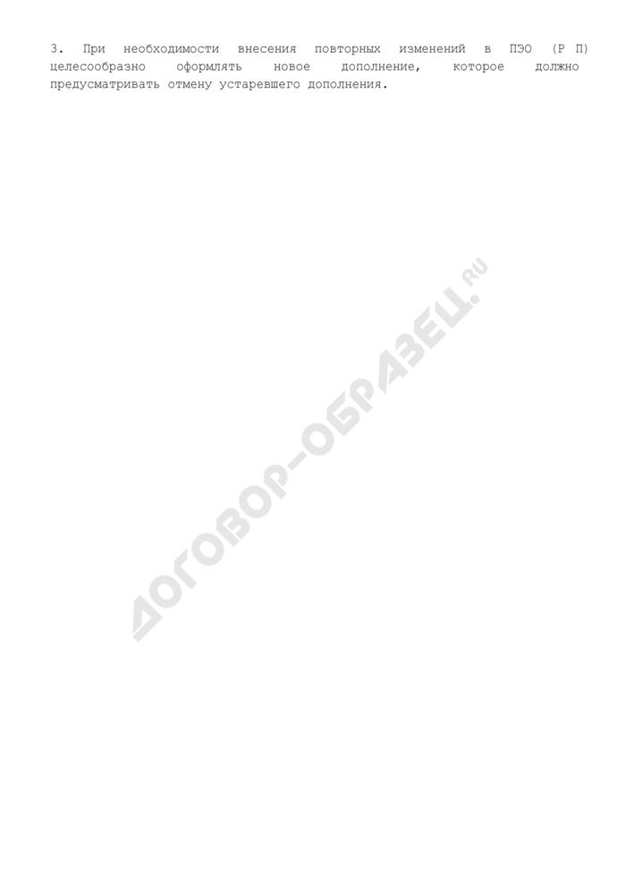 Дополнение к паспорту экспортного облика (рекламному паспорту) продукции военного назначения. Страница 2