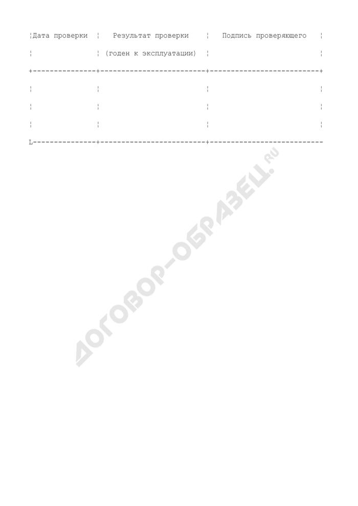 Паспорт ГСС на противогаз. Страница 2