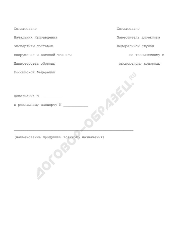 Дополнение к рекламному паспорту продукции военного назначения. Страница 1