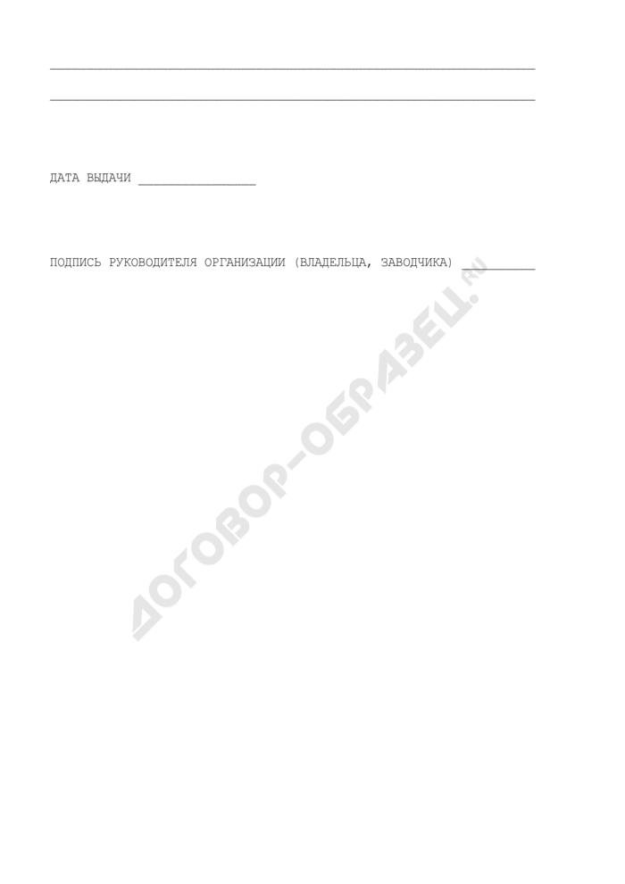 Паспорт животного, разведенного в искусственной среде обитания или полувольных условиях, принадлежащего к видам, занесенным в Красную книгу Российской Федерации (образец). Страница 2