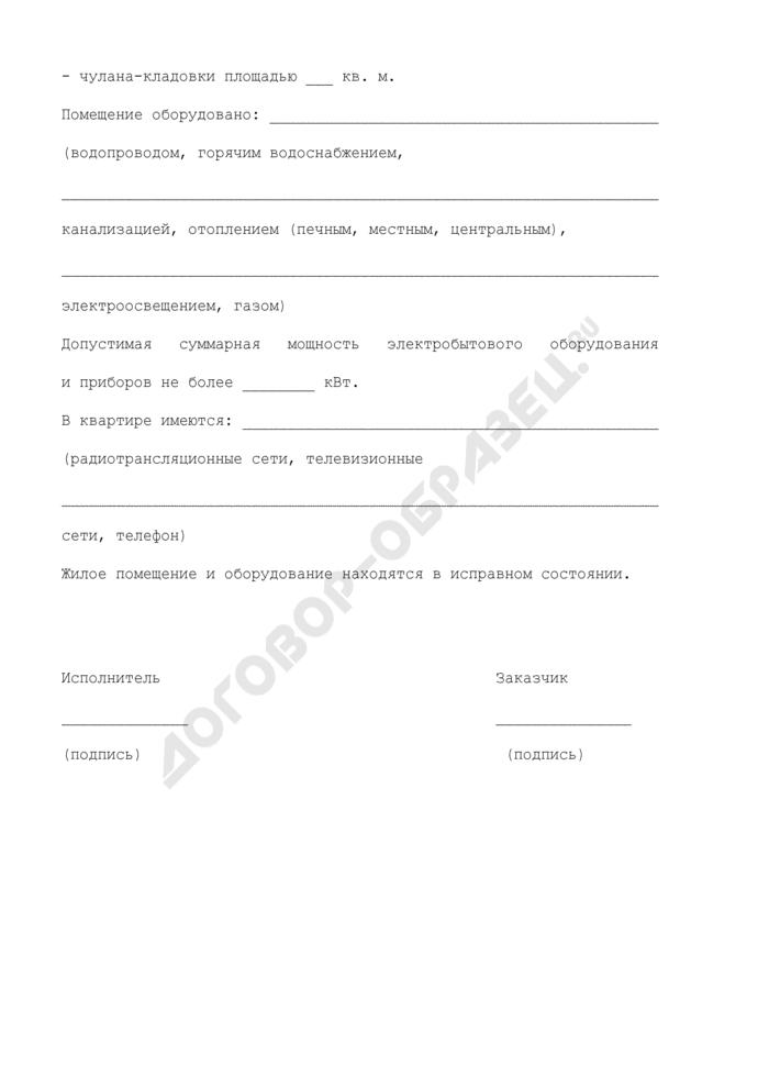 Паспорт жилого помещения (приложение к договору на техническое обслуживание и предоставление коммунальных услуг на территории Лотошинского района Московской области). Страница 2