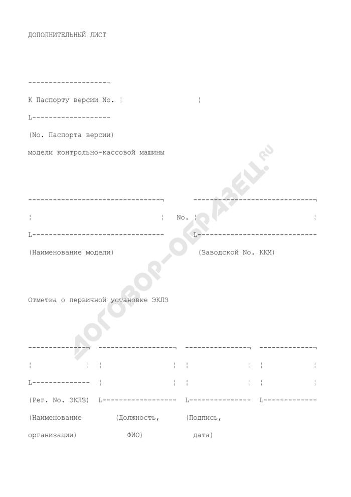 Дополнительный лист к паспорту версии модели контрольно-кассовой машины (первичная установка/активизация ЭКЛЗ). Страница 1
