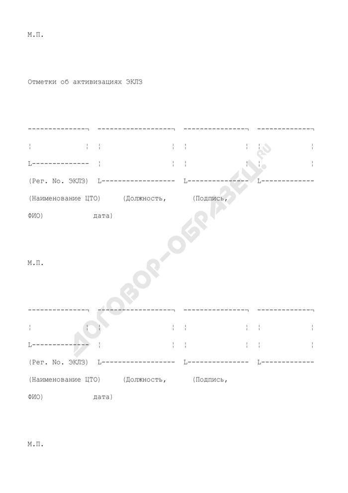 Дополнительный лист к паспорту версии модели контрольно-кассовой машины (первичная установка/активизация ЭКЛЗ). Страница 2