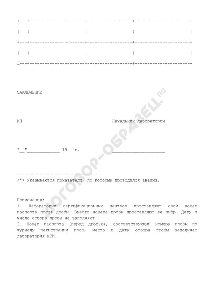 Паспорт качества нефтепродуктов. Страница 2