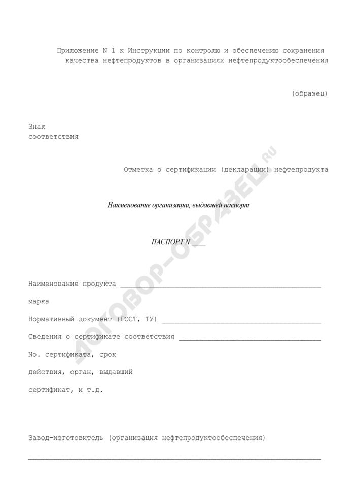 Паспорт качества нефтепродукта. Страница 1