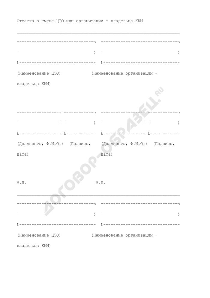 Дополнительный лист к паспорту версии модели контрольно-кассовой машины. Страница 2
