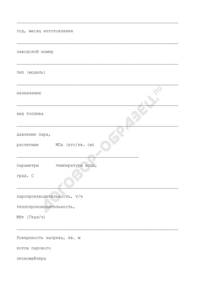Паспорт котла (парового, водогрейного). Страница 2
