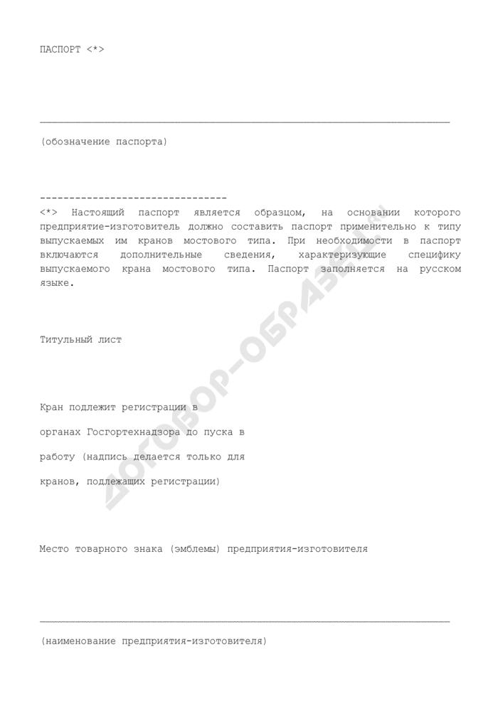 Паспорт кранов мостового типа для объектов использования атомной энергии (образец). Страница 2