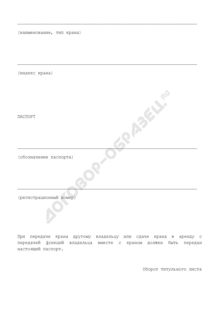 Паспорт кранов мостового типа для объектов использования атомной энергии (образец). Страница 3