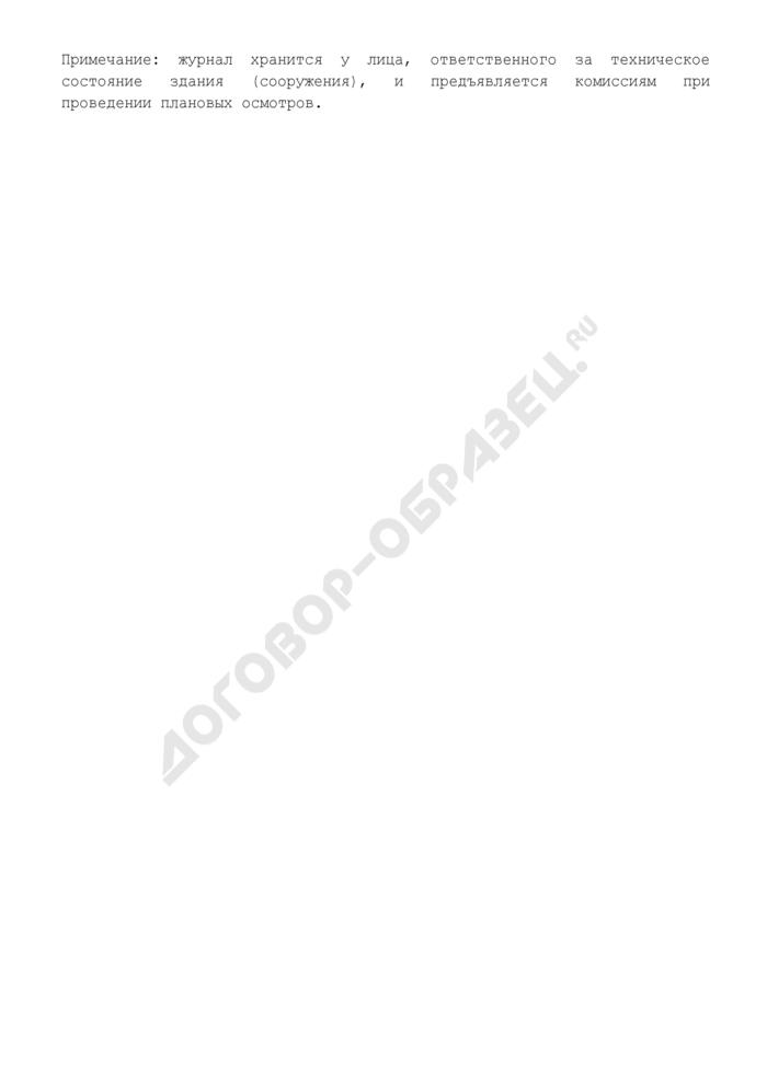 Журнал учета (паспорт) технического состояния здания (сооружения). Страница 2