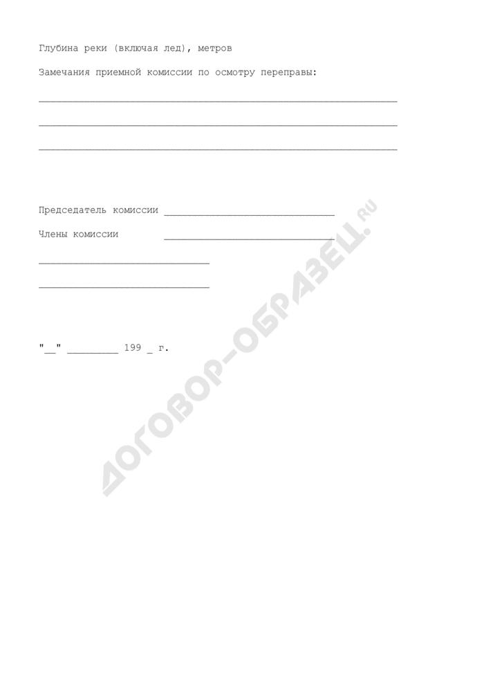 Паспорт ледовой (ледяной) переправы на территории Московской области. Страница 3