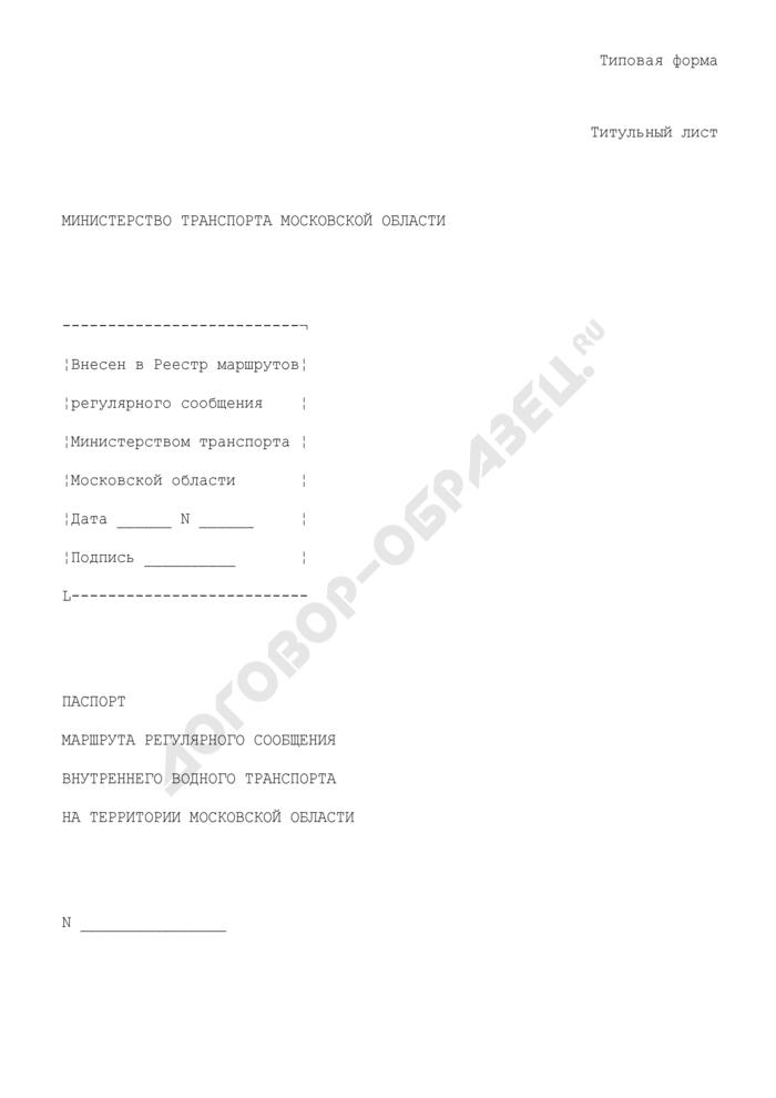 Паспорт маршрута регулярного сообщения внутреннего водного транспорта на территории Московской области (типовая форма). Страница 1