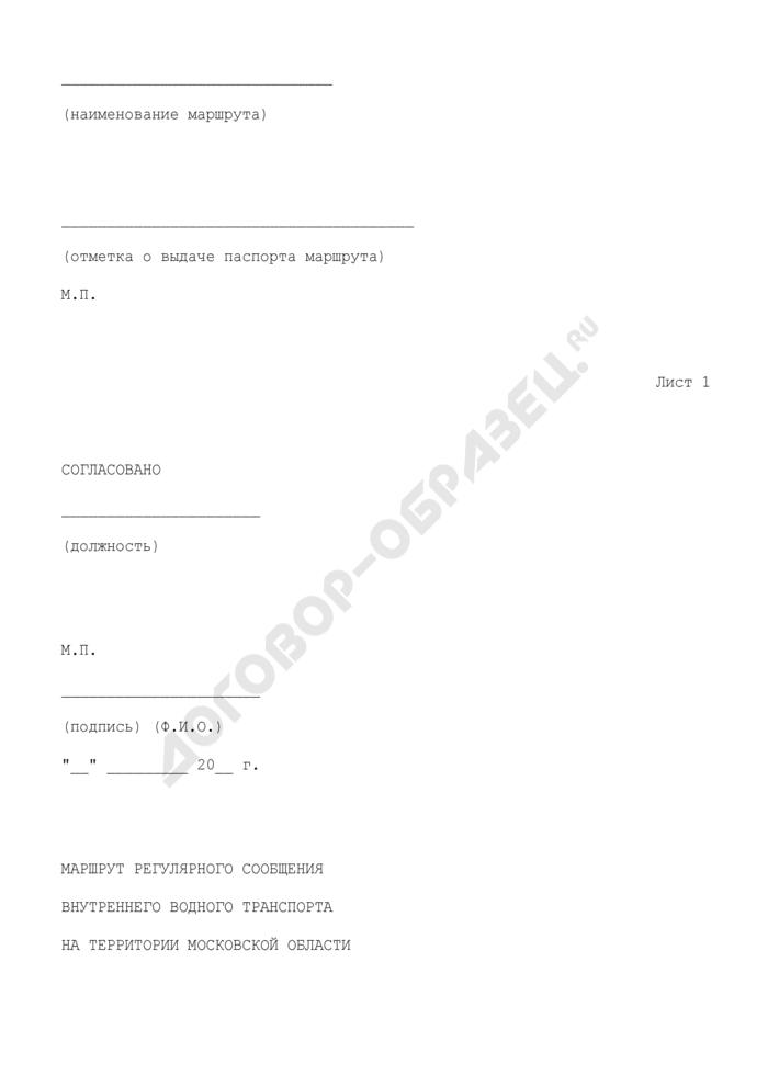 Паспорт маршрута регулярного сообщения внутреннего водного транспорта на территории Московской области (типовая форма). Страница 2