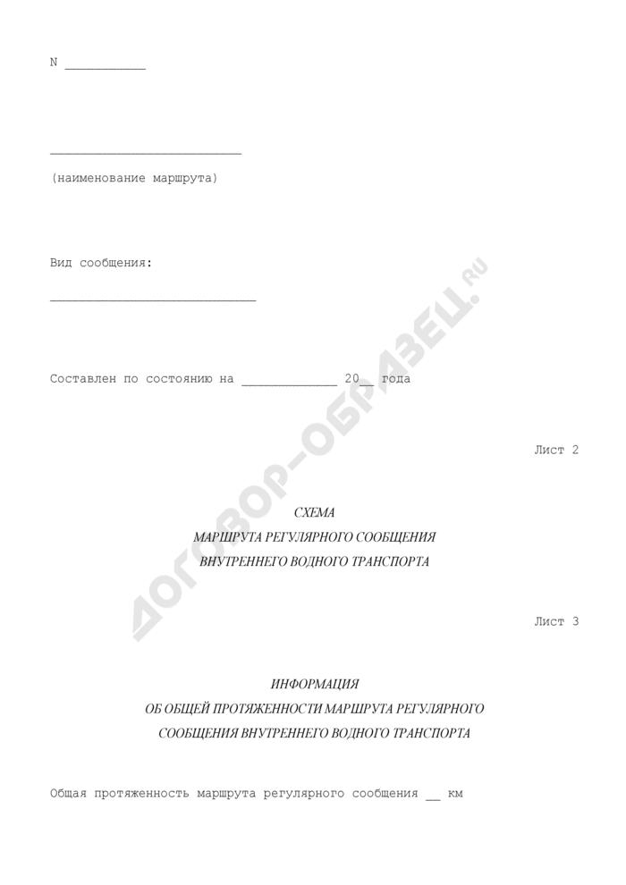 Паспорт маршрута регулярного сообщения внутреннего водного транспорта на территории Московской области (типовая форма). Страница 3