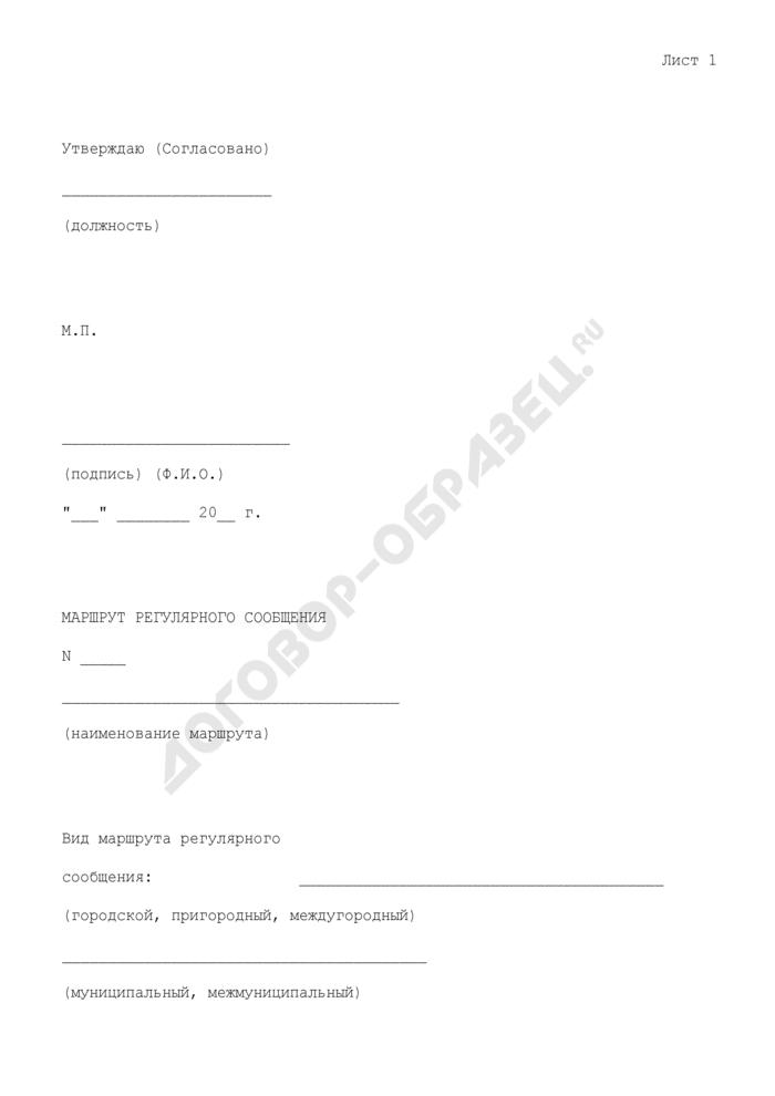 Паспорт маршрута регулярного сообщения на территории Московской области (типовая форма). Страница 2