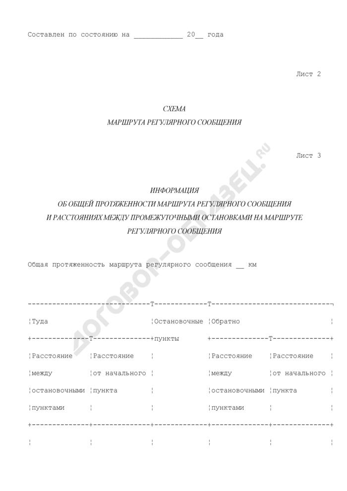 Паспорт маршрута регулярного сообщения на территории Московской области (типовая форма). Страница 3