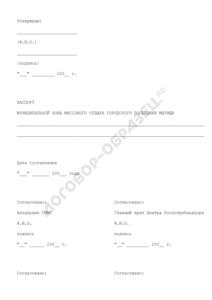 Паспорт муниципальной зоны массового отдыха городского поселения Мытищи Московской области (типовая форма). Страница 1