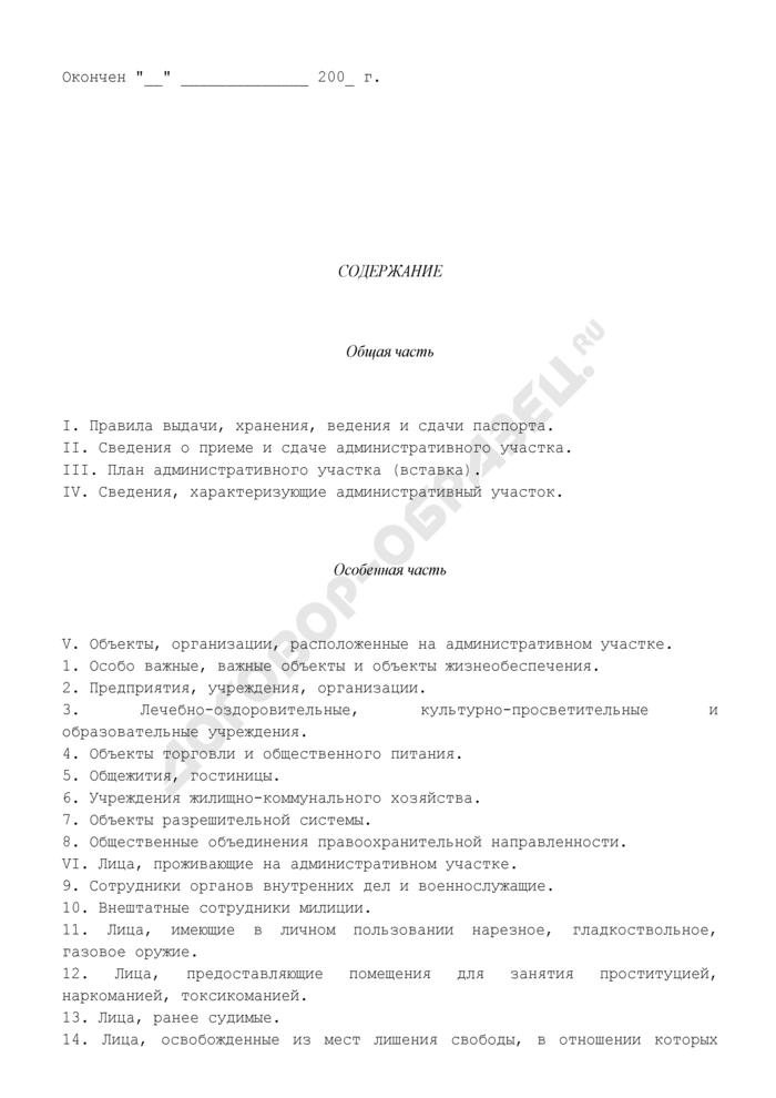 Паспорт на административный участок о приеме и сдаче участка. Страница 2