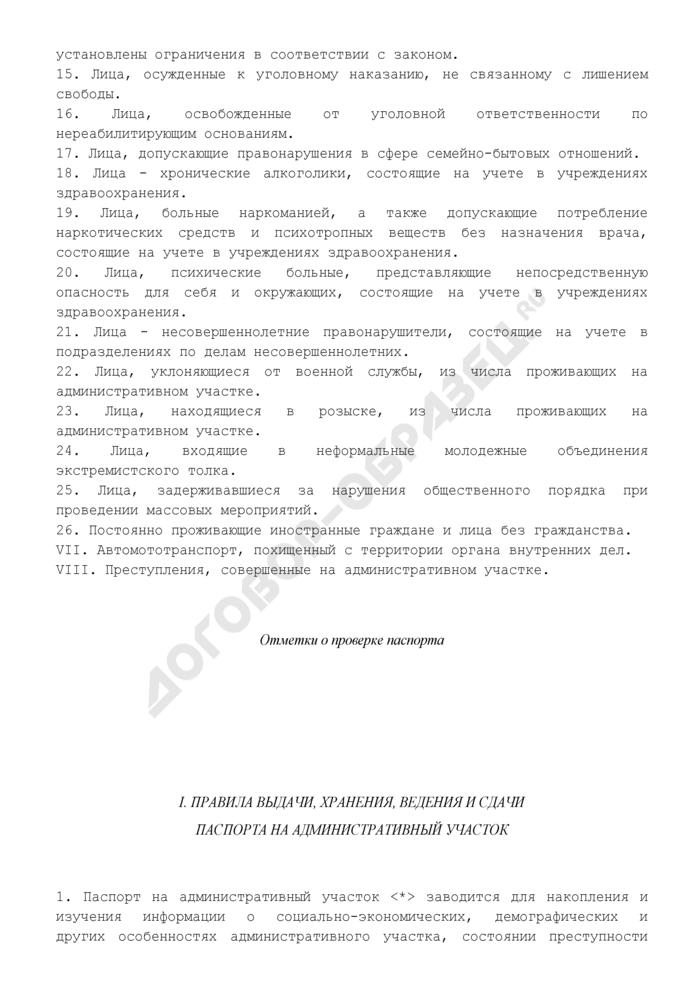Паспорт на административный участок о приеме и сдаче участка. Страница 3