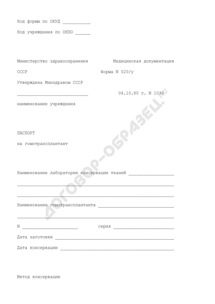 Паспорт на гомотрансплантант. Форма N 020/у. Страница 1