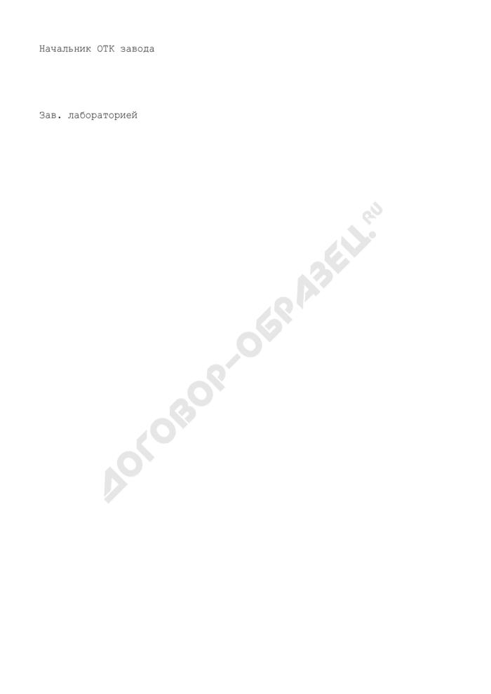 Паспорт на железобетонные блоки, тюбинги. Страница 2