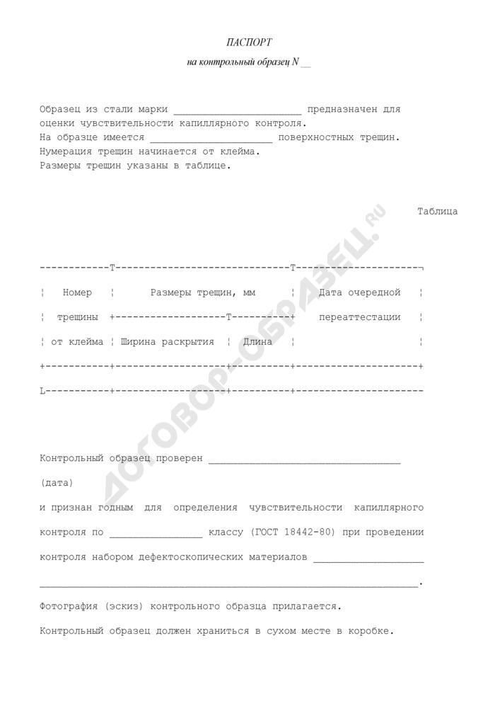 Паспорт на контрольный образец из углеродистой или низколегированной стали для оценки чувствительности капиллярного контроля металлических конструкций и деталей при экспертном обследовании грузоподъемных машин (в том числе лифтов) (рекомендуемая форма). Страница 1