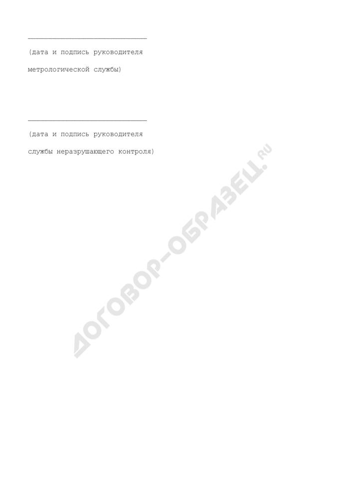Паспорт на контрольный образец из углеродистой или низколегированной стали для оценки чувствительности капиллярного контроля металлических конструкций и деталей при экспертном обследовании грузоподъемных машин (в том числе лифтов) (рекомендуемая форма). Страница 2