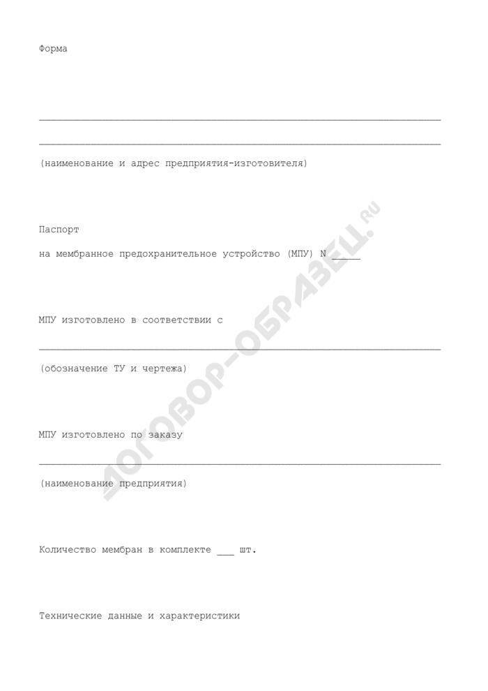 Паспорт на мембранное предохранительное устройство (МПУ). Страница 1