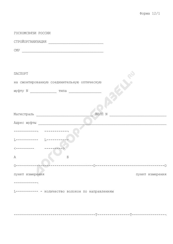 Паспорт на смонтированную соединительную оптическую муфту. Форма N 12/1. Страница 1