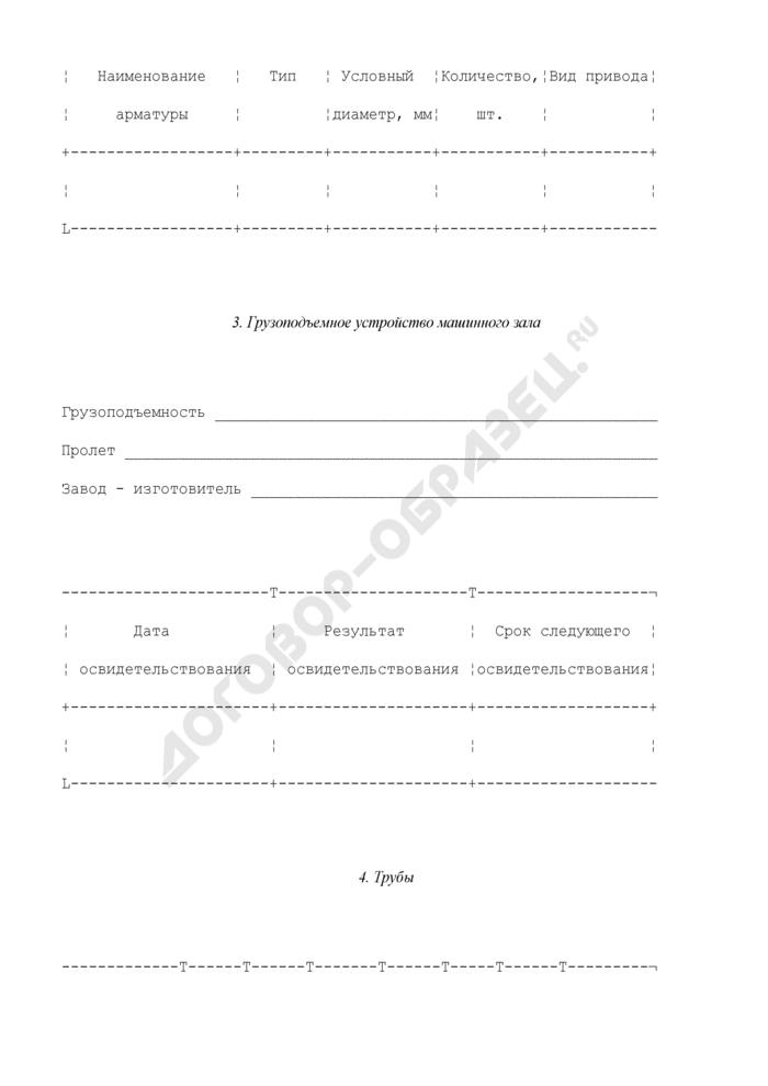 Паспорт насосной станции (рекомендуемая форма). Страница 3
