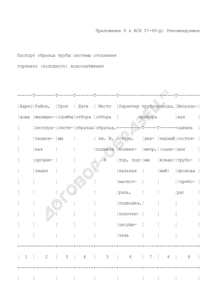 Паспорт образца трубы системы отопления горячего (холодного) водоснабжения (рекомендуемая форма). Страница 1