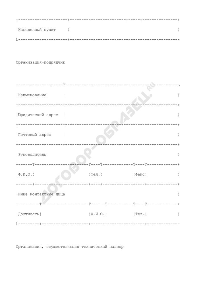 Паспорт объекта капитального строительства (приложение к соглашению о предоставлении из федерального бюджета бюджету субъекта Российской Федерации субсидий на софинансирование объектов капитального строительства государственной собственности субъектов Российской Федерации). Страница 2
