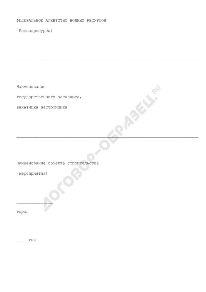 Паспорт объкта капитального строительства (приложение к соглашению). Страница 1