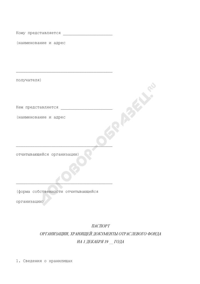 Паспорт организации, хранящей документы отраслевого фонда. Страница 1