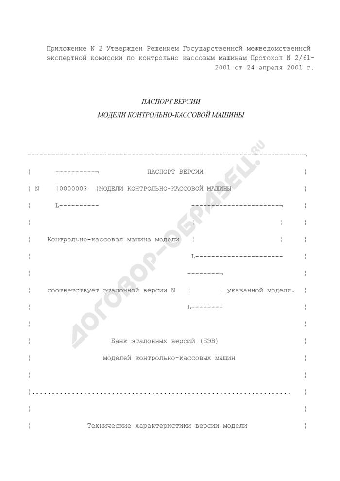 Бланк паспорта версии модели контрольно-кассовой машины. Страница 1