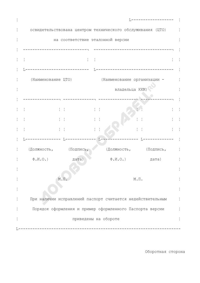 Бланк паспорта версии модели контрольно-кассовой машины. Страница 3