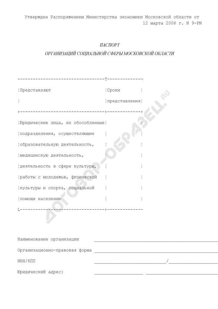 Паспорт организаций социальной сферы Московской области. Страница 1