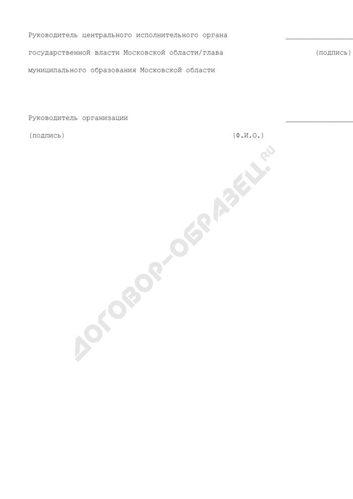 Паспорт организаций социальной сферы Московской области. Страница 3