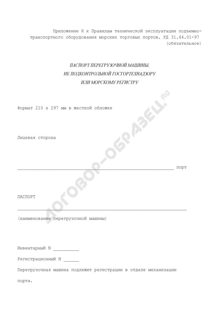 Паспорт перегрузочной машины, не подконтрольной Госгортехнадзору или морскому регистру. Страница 1