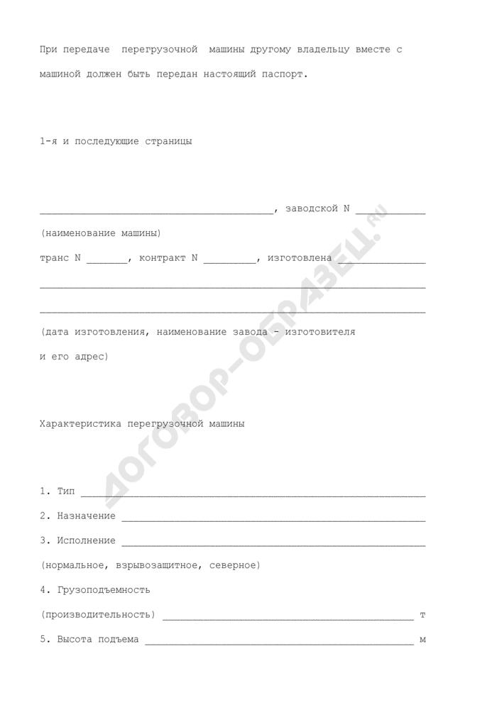 Паспорт перегрузочной машины, не подконтрольной Госгортехнадзору или морскому регистру. Страница 2