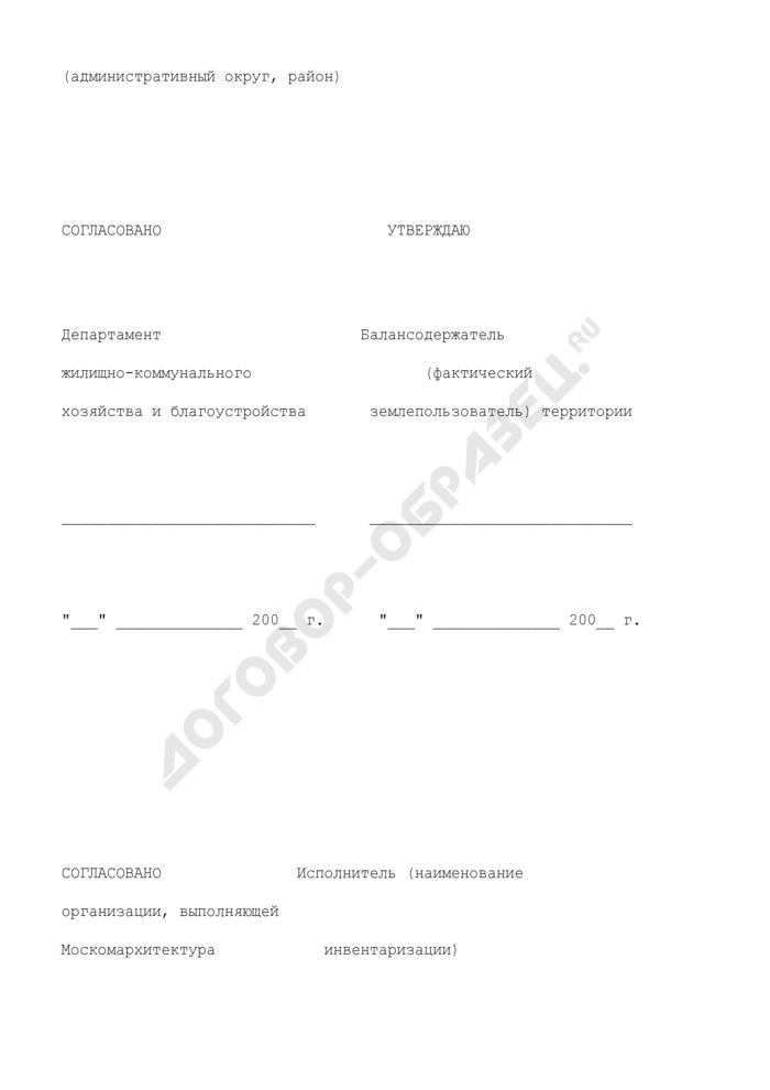 Паспорт планировочного решения и благоустройства территории города Москвы. Страница 2