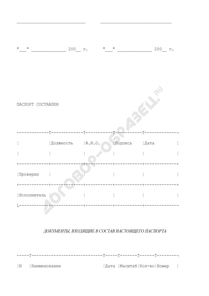 Паспорт планировочного решения и благоустройства территории города Москвы. Страница 3