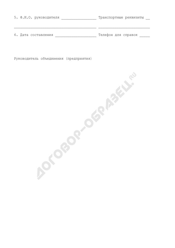 Паспорт по баням. Паспорт объединения (предприятия). Форма N 1.1. Страница 2