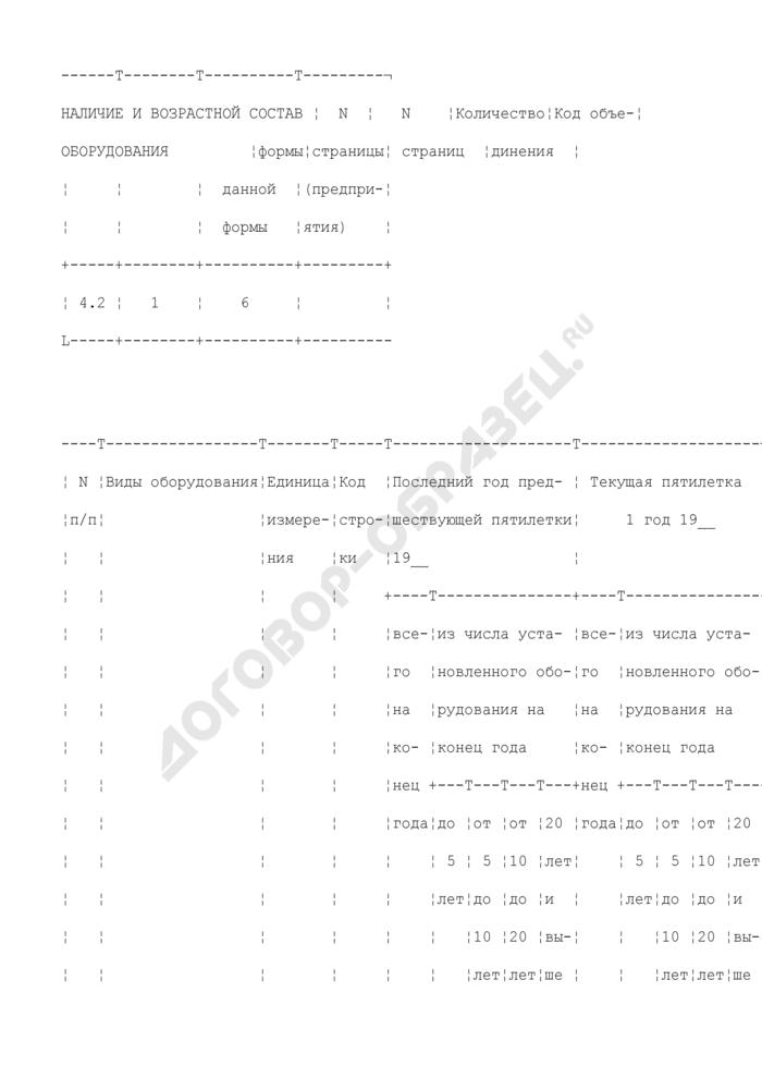 Паспорт по баням. Наличие и возрастной состав оборудования. Форма N 4.2. Страница 1
