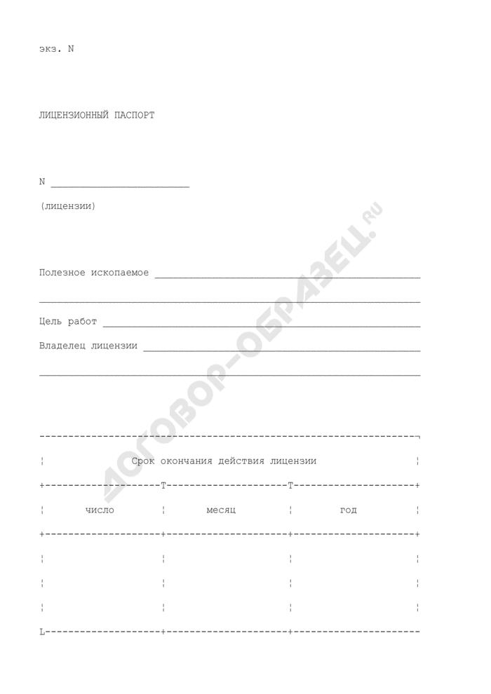 Лицензионный паспорт на право пользования недрами. Страница 1