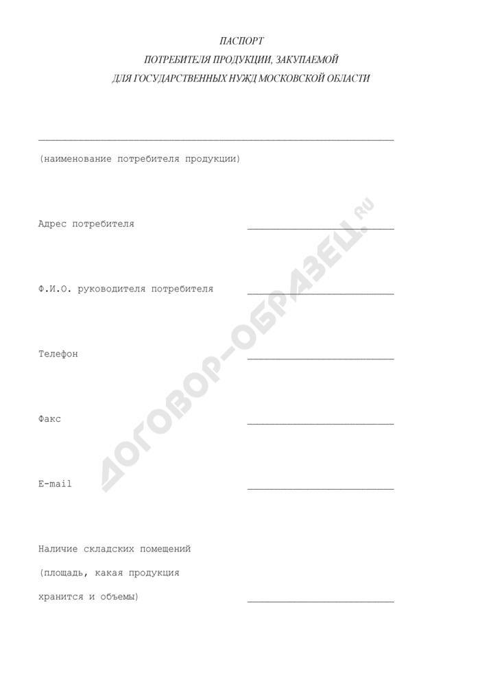 Паспорт потребителя продукции, закупаемой для государственных нужд Московской области. Страница 1